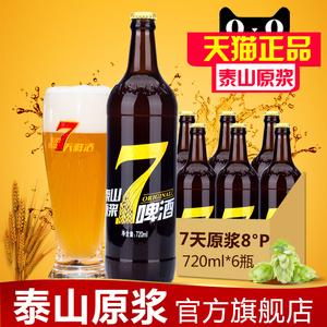 泰山原浆<span class=H>啤酒</span> 7天鲜活720ml 6瓶整箱  泰山<span class=H>啤酒</span>