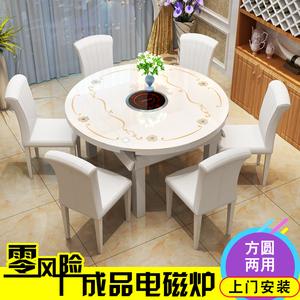 实木<span class=H>餐桌</span>椅组合现代简约伸缩长方形折叠圆形钢化玻璃带电磁炉饭桌