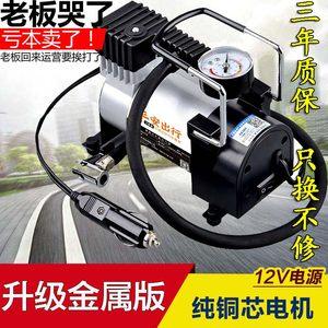 <span class=H>迷你</span>车载微型双缸<span class=H>充气泵</span> <span class=H>小</span>轿车12V汽车充打气泵轮胎打气机大功率