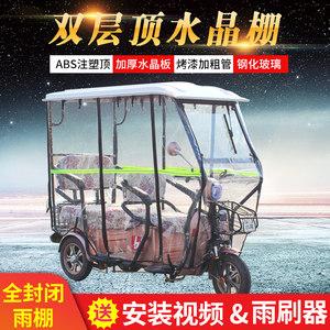 电动<span class=H>三轮车</span>棚休闲全封闭雨蓬小型老年巴士车蓬代步塑料遮阳挡雨棚