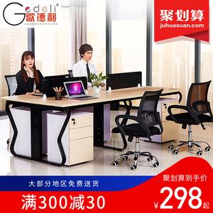 歌德利四人位电脑<span class=H>办公桌</span>椅组合4职员桌六人工作台6单双人简约现代