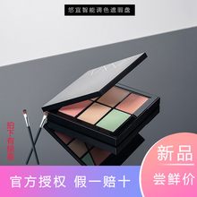 South Korea UNNY Concealer plate six color high gloss repair, lasting color, Concealer waterproof cover black eye.