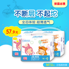 Shh and Shh Rabbit Diapers M-size Ultra-thin, Dry and Air-permeable Babies and Babies with Wet Medium-sized Urine in Summer