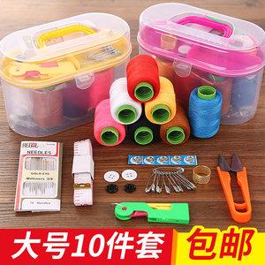 10件套装大号针线盒缝补工具 家用套装精致高档线结实包日本韩国