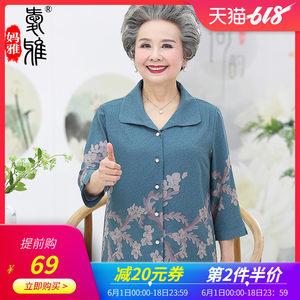 老年人奶奶装春装衬衫<span class=H>上衣</span>春季短款薄外套夏装T恤衫大码老太太褂