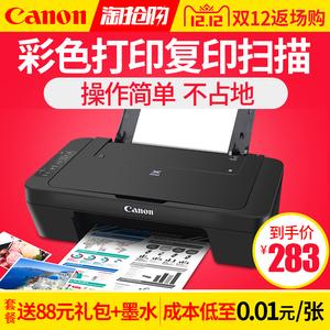 佳能mg2580s彩色喷墨<span class=H>打印机</span>家用小型复印件扫描一体机家庭最新注册白菜全讯网多功能电脑打字a4照片相片办公黑白三合一