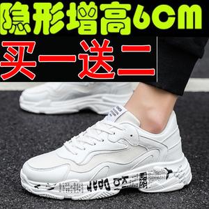 夏季网红男士小白鞋大码运动休闲跑步鞋潮流ins内增高<span class=H>男鞋</span>子46码