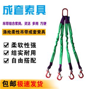 成套<span class=H>起重</span>吊装<span class=H>工具</span>柔性吊装带行车组合吊索具2/3/4/5吨T米M腿钩勾