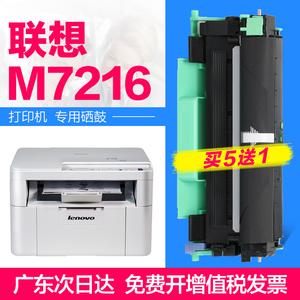 适用联想打印机M7216<span class=H>硒鼓</span>NWA<span class=H>粉盒</span>激光复印一体机易加粉墨盒碳<span class=H>粉盒</span>