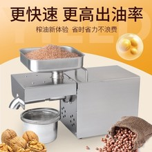 Commercial large-scale automatic oil press commercial large-scale grain and oil processing equipment can squeeze soybean, peanut, sesame and sunflower