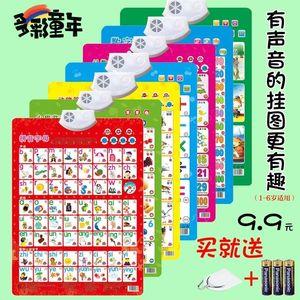 儿童语音有声<span class=H>挂图</span>汉语拼音字母表婴幼儿认数字1到100看图识字玩具