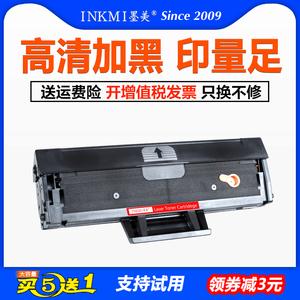 墨美易加粉适用联想M2041<span class=H>硒鼓</span>LD202墨<span class=H>粉盒</span>F2072墨盒S2002激光打印复印一体机S2003W<span class=H>粉盒</span>碳粉品质稳定打印清晰