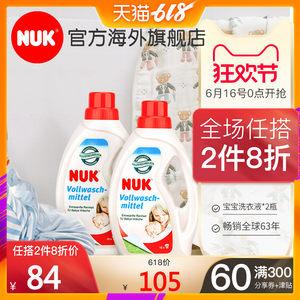 德国原装进口NUK新生婴儿<span class=H>洗衣液</span>套装宝宝抑菌无荧光剂专用750ML*2