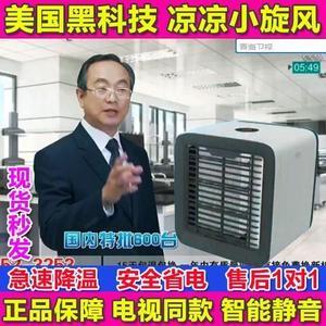 冷得力<span class=H>空调扇</span> 冷的力<span class=H>空调扇</span> 冷德立<span class=H>空调扇</span> 冷得立空调迷你小风扇