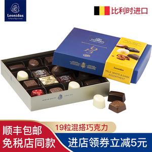 利奥尼达斯混搭巧克力19粒礼盒装送女友比利时进口榛子巧克力230g