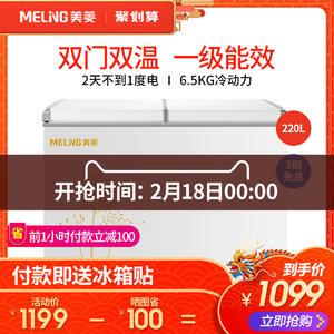 MeiLing/美菱 BCD-220AT双门双温<span class=H>冰柜</span>商用家用小型冷藏冷柜