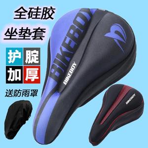自行车坐垫套硅胶加厚加宽软座垫套山地车舒适座位套通用骑行装备
