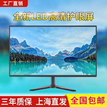 New 19-inch 22HDMI high-definition liquid crystal 24 desktop computer monitors 27 games office wall monitoring 20