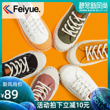 Feiyue/Feiyue Street Biscuit Shoes