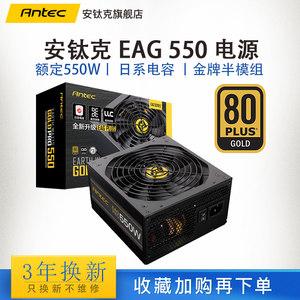 【安钛克旗舰店】EAG550 PRO额定550W金牌半模组台式主机电脑<span class=H>电源</span>