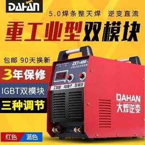 足电流重工业型zx7-400 315工业级<span class=H>电焊机</span>便携式220v 380v两用