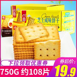 雅思嘉芝士咸味蛋黄饼干早餐散装网红休闲零食好吃不贵的小吃整箱