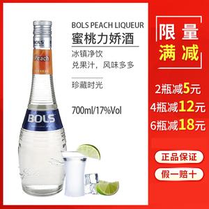 洋酒 原装进口  波士蜜桃<span class=H>力娇酒</span> Bols Peach Liqueur宝狮鸡尾酒
