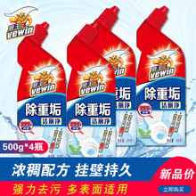 Weiwang In addition to heavy dirt toilet liquid net 500*4 bottle toilet descaling deodorant toilet cleaner toilet household equipment