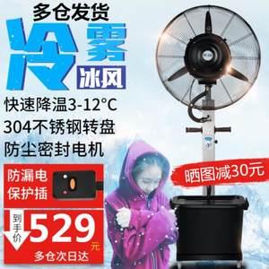 制冷电动工业电<span class=H>风扇</span>家用落地静音摇头大风力水雾机械保湿电机底盘