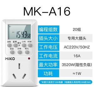 16A<span class=H>电子</span>智能定时器插座电源热水器大功率<span class=H>电器</span>时控制开关预约循环