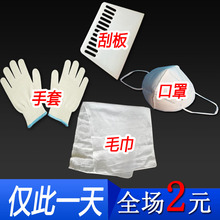 Protective gloves, masks, towels, scrapers, sandpaper, protective glasses, white construction tools, labor insurance supplies