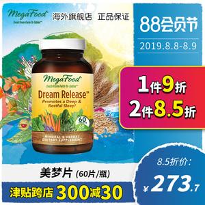 美国MegaFood进口美梦片助眠助睡不含褪黑素成人睡眠安眠 60片/瓶