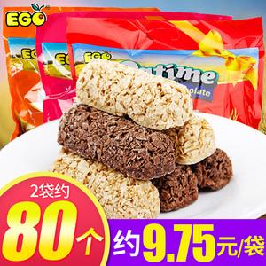 EGO牛奶<span class=H>燕麦</span><span class=H>巧克力</span><span class=H>饼干</span>麦片棒酥糖休闲食品散装喜糖糖果零食小吃