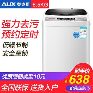 AUX/奥克斯 XQB65-AUX4 <span class=H>洗衣机</span>全自动6.5KG家用波轮小型迷你宿舍