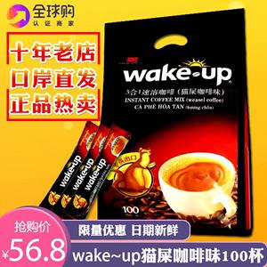 越南进口<span class=H>威拿</span><span class=H>wakeup</span>猫屎<span class=H>咖啡</span>味三合一速溶<span class=H>咖啡</span>粉100条即溶1700g。