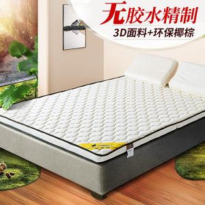 可折叠椰棕<span class=H>床垫</span>1.5m1.8米偏硬学生宿舍寝室打地铺薄款榻榻米棕垫