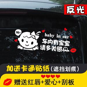 车内有宝宝<span class=H>车贴</span>婴儿反光警示后窗孩子在车里baby in car贴纸可爱