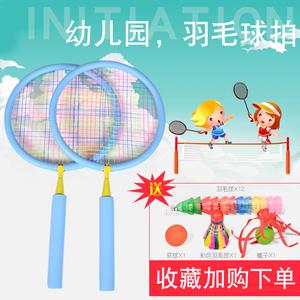 儿童羽毛球拍3-12岁宝宝球拍双拍超轻幼儿园小孩学生运动球类<span class=H>玩具</span>