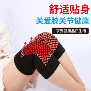 自然发热保暖磁疗护膝薄款透气男女士关节疼痛神器老年人膝盖防寒