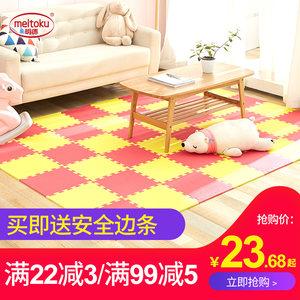 <span class=H>明德</span>拼接泡沫<span class=H>地垫</span>儿童爬行拼图垫宝宝床边垫卧室榻榻米铺地板垫子