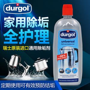 【莱茵国际】瑞士进口德瑞格Durgol<span class=H>厨房</span><span class=H>电器</span>除垢液电热水壶除钙剂
