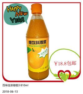 百味佳新的浓缩果汁橙饮料浓缩<span class=H>橙汁</span>烹饪用调味料果味浓浆果冻甜品