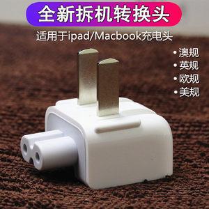 ipad充电器转换头<span class=H>插头</span>港版pro苹果电脑macbook电源两脚转接头Air