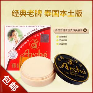 泰国雅倩珍珠膏 大盒 雅倩正庄真珠美容膏15克 淡斑护肤