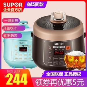 苏泊尔2.5L电压力锅迷你电<span class=H>高压锅</span>智能小型饭煲1-2-3人升4正品家用