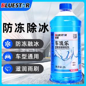 蓝星车洗乐玻璃水非浓缩四季通用汽车车用防雾冬季防冻雨刷精器