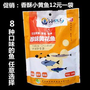 威海特产鲸洋香酥小黄鱼黄花鱼<span class=H>带鱼</span>鲅鱼马步鱼罐头海鲜即食零食