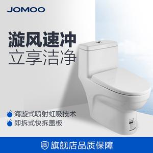 JOMOO九牧卫浴<span class=H>马桶</span>家用陶瓷坐便器抽水小户型防臭普通<span class=H>马桶</span>11249