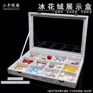 带盖冰花绒珠宝箱玻璃首饰盒文玩手串手链托盘饰品收纳整理展示架