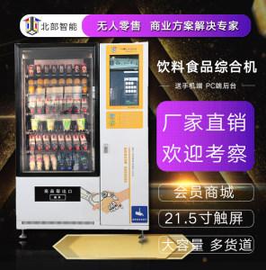 BEIBU 自助无人自动售货机制冷零食饮料机冷饮机<span class=H>售卖机</span>贩卖机商用